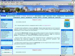 Главный сайт г. Белово