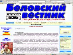 газета 'Беловский Вестник'