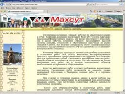 Строительная компания 'Махсут'