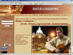 Сайт Вити Сибиряка